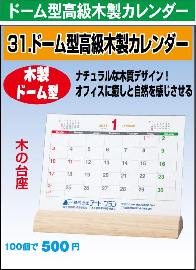 ドーム型高級木製カレンダー