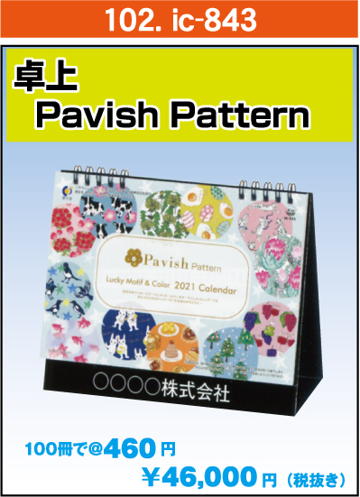 102.ic-843:Pavish Pattern