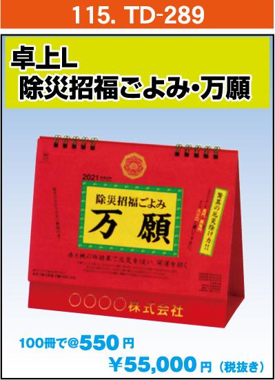 115.TD-289:除災招福ごよみ・万願