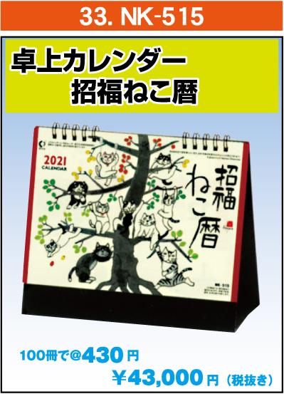 33.NK-515:卓上カレンダー招福ねこ暦