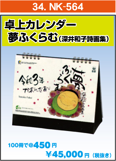 34.NK-564:卓上カレンダー夢ふくらむ(深井和子詩画集)