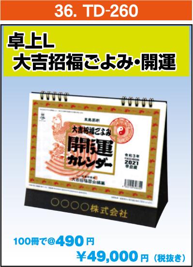 36.TD-260:大吉招福ごよみ・開運