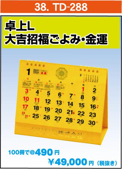 38.TD-288:卓上・大吉招福ごよみ 金運