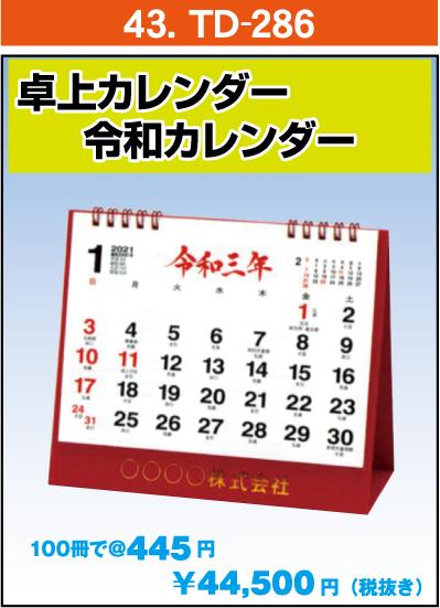 43.TD-286:令和カレンダー