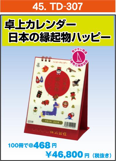 45.TD-307:日本の縁起物ハッピー