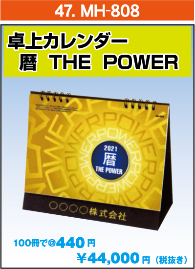 47.MH-808:暦 THE POWER