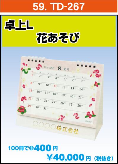 59.TD-267:花あそび