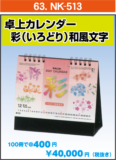 63.NK-513:彩(いろどり)和風文字