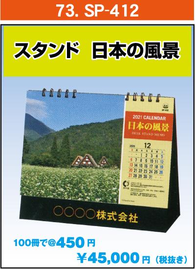 73.SP-412:スタンド 日本の風景