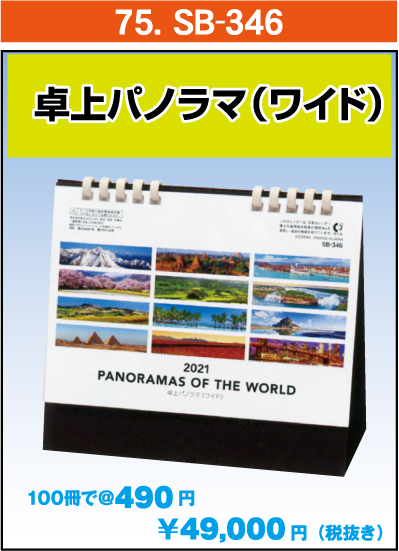 75.SB-346:パノラマ(ワイド)