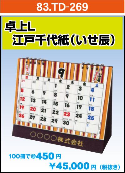 83.TD-269:江戸千代紙(いせ辰