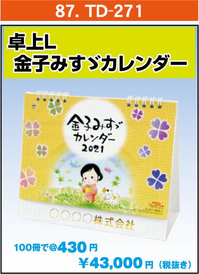 87.TD-271:金子みすゞカレンダー