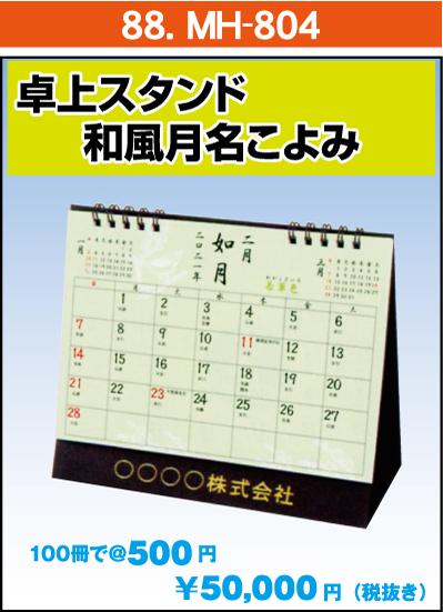 88.MH-804:和風月名こよみ