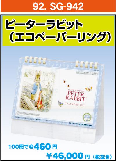 92.SG-942:ピーターラビット