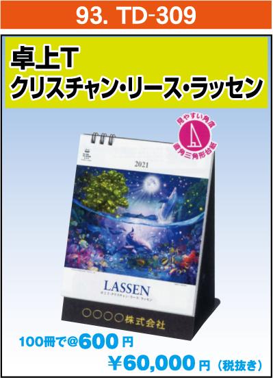 93.TD-309:クリスチャン・リース・ラッセン
