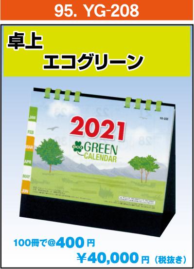95.YG-208:エコグリーン