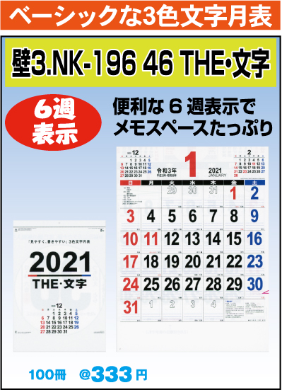 壁3.NK-196 46 THE・文字