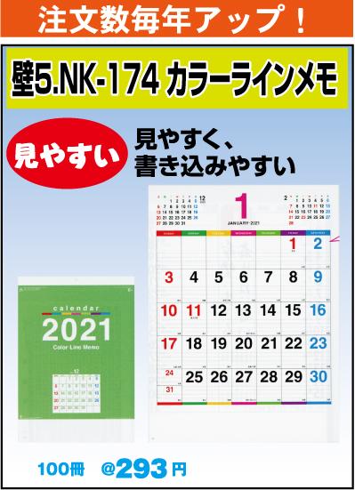 壁5.NK-174 カラーラインメモ
