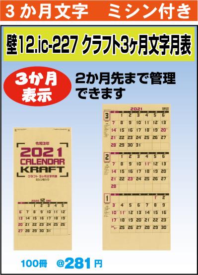 壁12.ic-227 クラフト3ヶ月文字月表(ミシン目入)