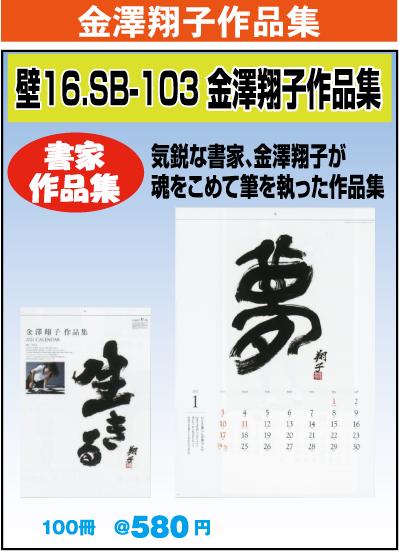 壁16.SB-103 金澤翔子作品集