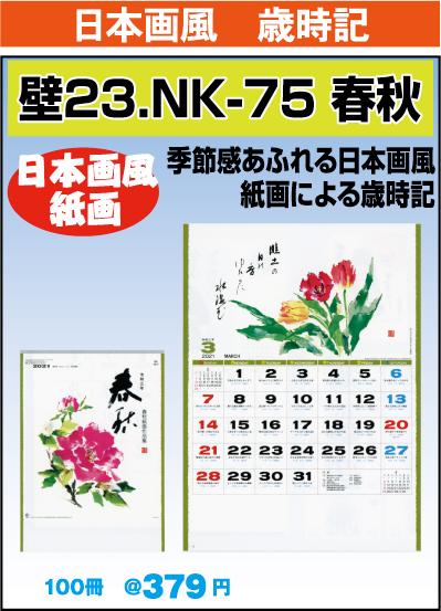 壁23.NK-75 春秋