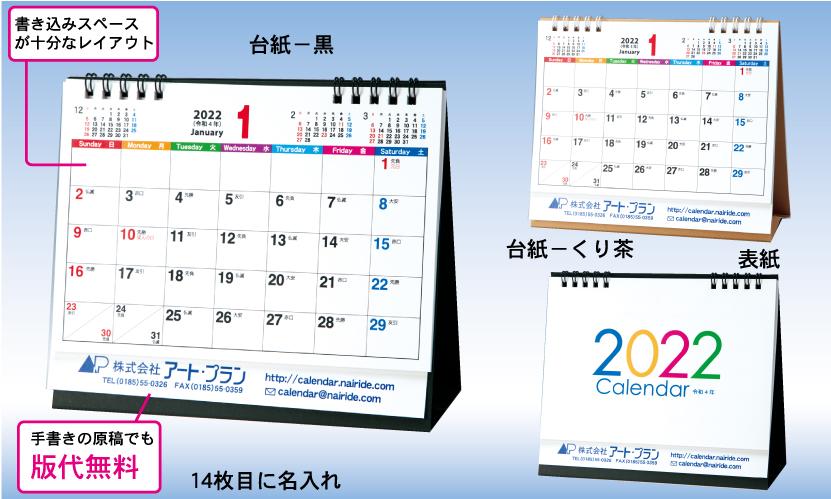 2.リング式・スケジュール S-カラー