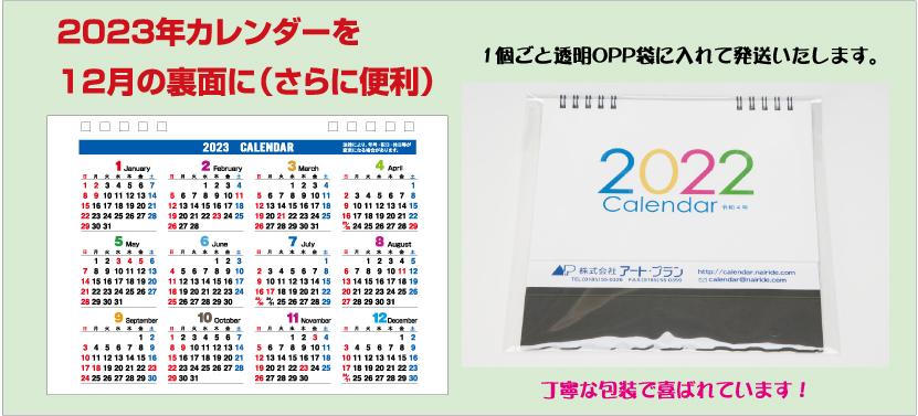 2022年カレンダーを12月の裏面に