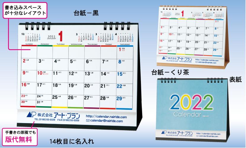 4.リング式カレンダー(C-5)