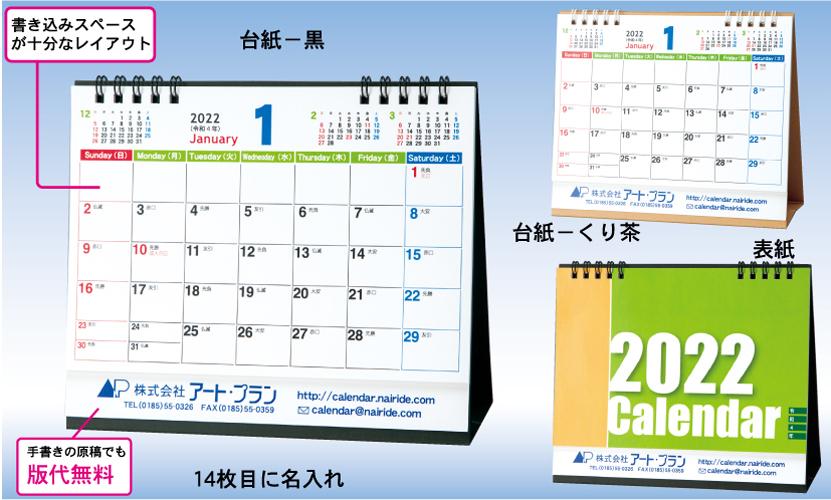 5.リング式卓上カレンダー(S-1)
