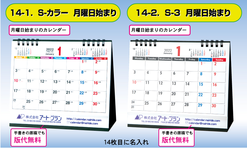 14.リング式・スケジュール(月曜日始まり)