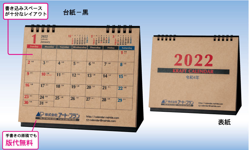 15.リング式・クラフト卓上カレンダー(S-10)
