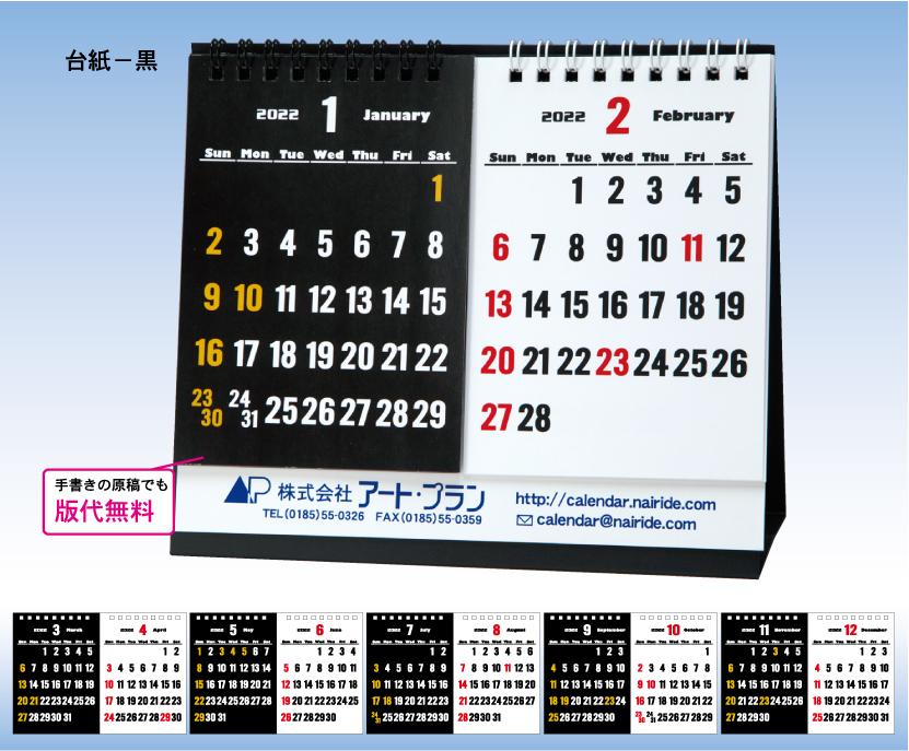 16.リング式・2ヵ月ツーウェイ卓上カレンダー(S-11)