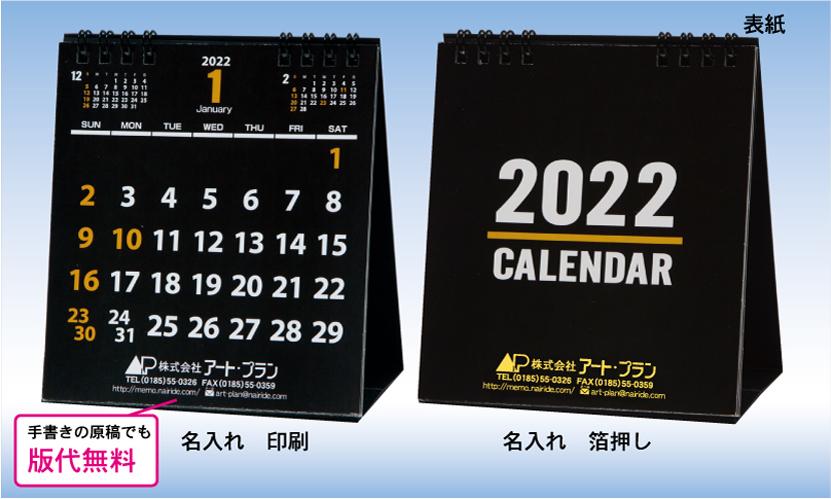 17.リング式コンパクトカレンダー(黒)(S-12)