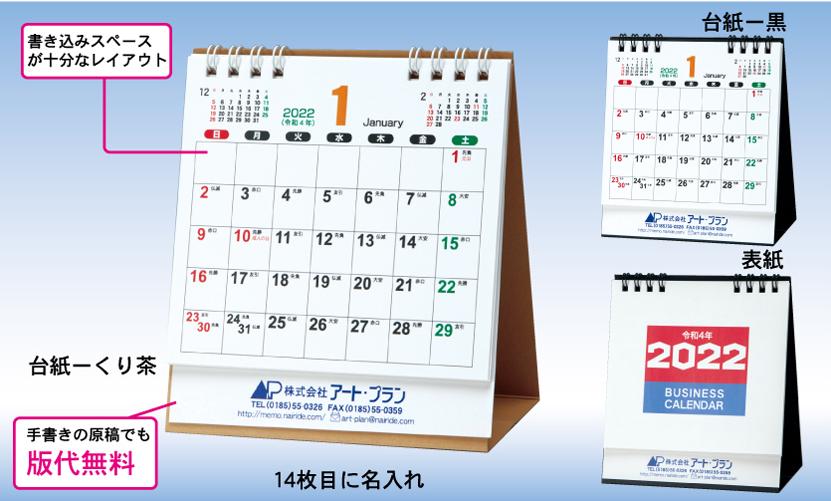 18.リング式カレンダー(ビジネス)