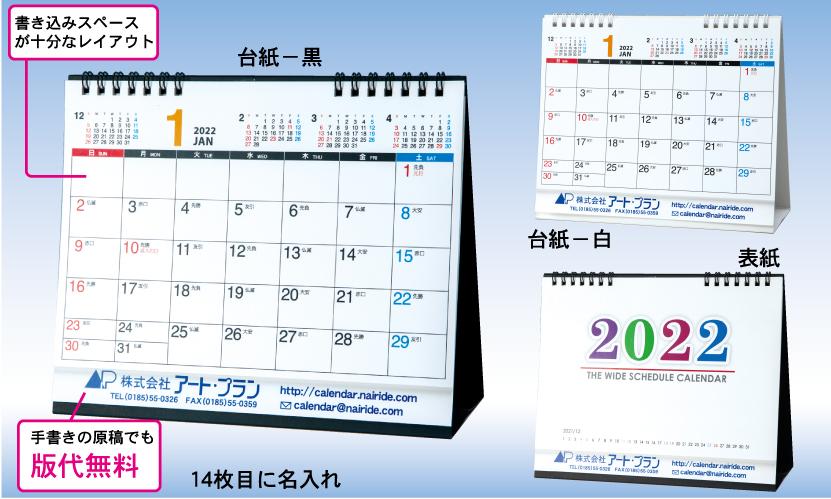 19.リング式カレンダー(ワイド)