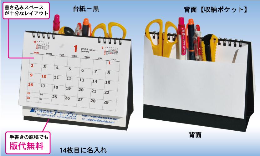21.ポケット付き 卓上カレンダー
