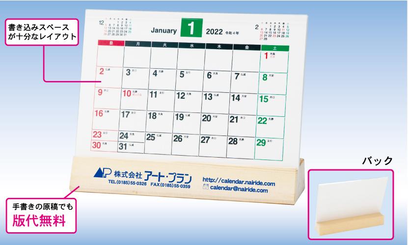 28.高級木製カレンダー