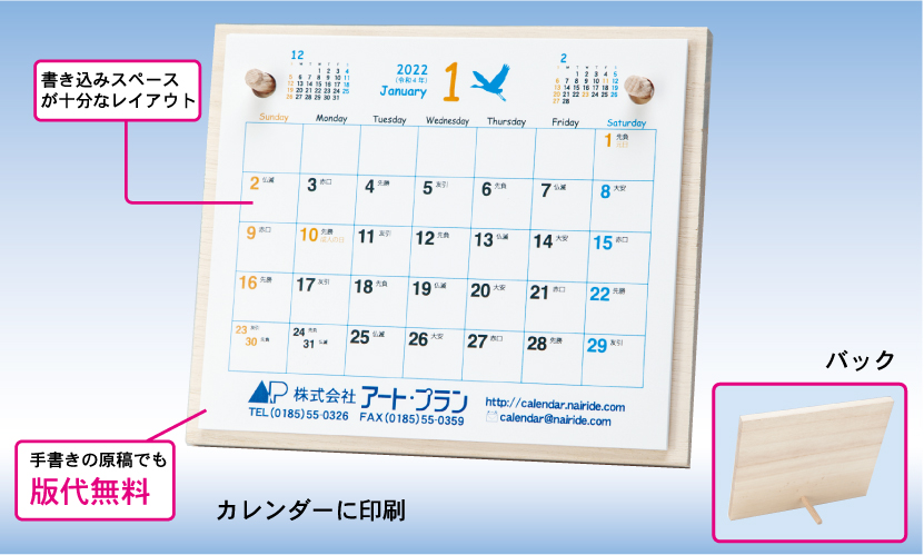 29.木の香りカレンダー