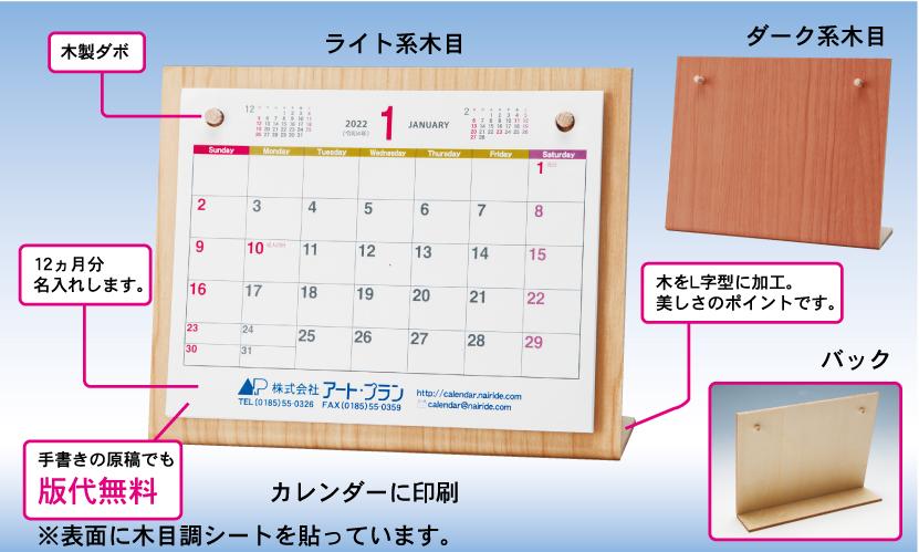 31.L字型高級木製カレンダー