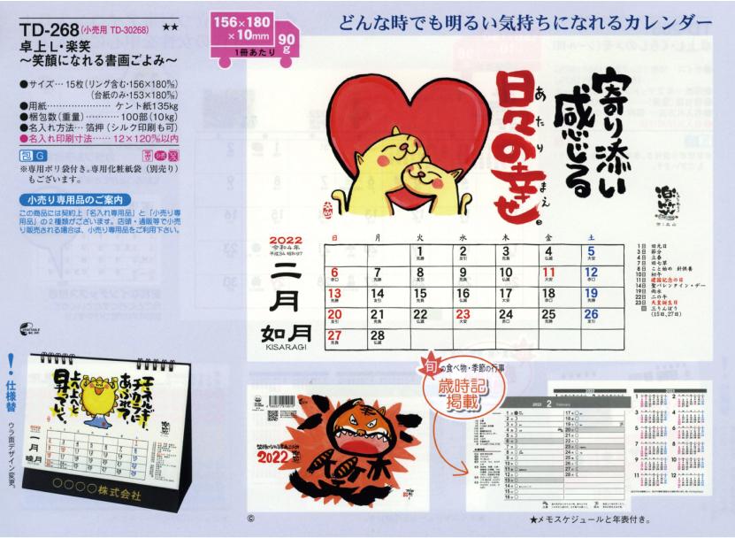 38.TD-268 楽笑 ~笑顔になれる書画ごよみ~(卓上カレンダー)