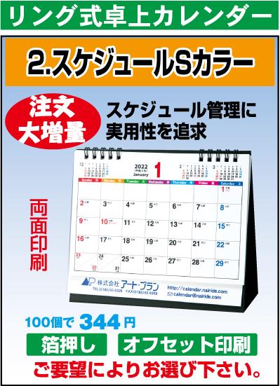 リング卓上カレンダー(S-カラー)