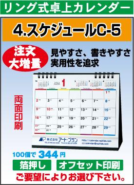 リング卓上カレンダー(C-5)