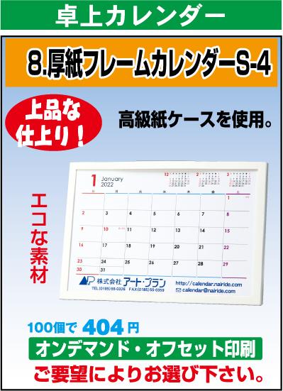 厚紙フレームカレンダー(S-4)