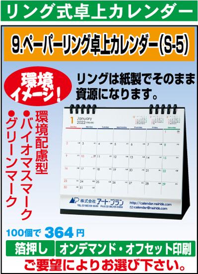 ペーパーリング式卓上カレンダー(S-5)