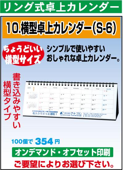 リング式横型卓上カレンダー(S-6)