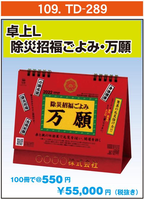 109.TD-289:除災招福ごよみ・万願