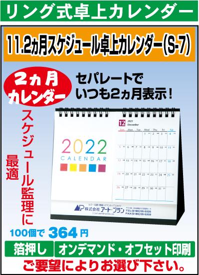 2ヵ月スケジュール卓上カレンダー(S-7)
