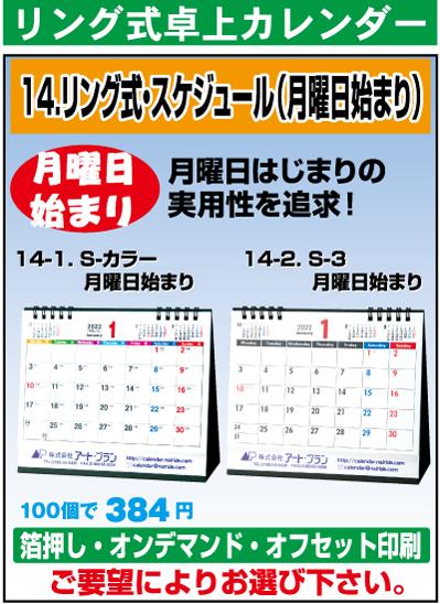 リング式・スケジュール(月曜日始まり)