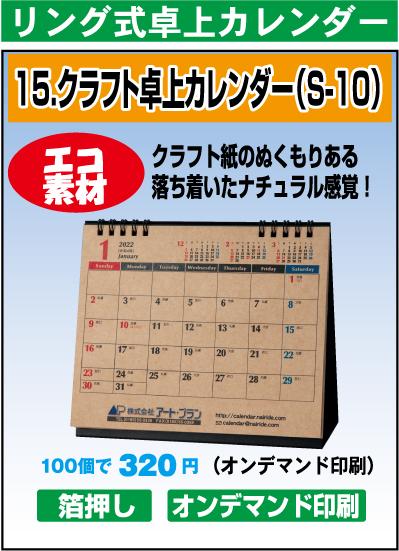 クラフト卓上カレンダー(S-10)
