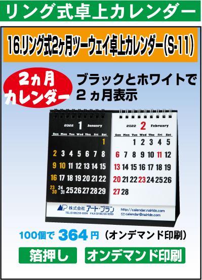 リング式・2ヵ月ツーウェイ卓上カレンダー(S-11)